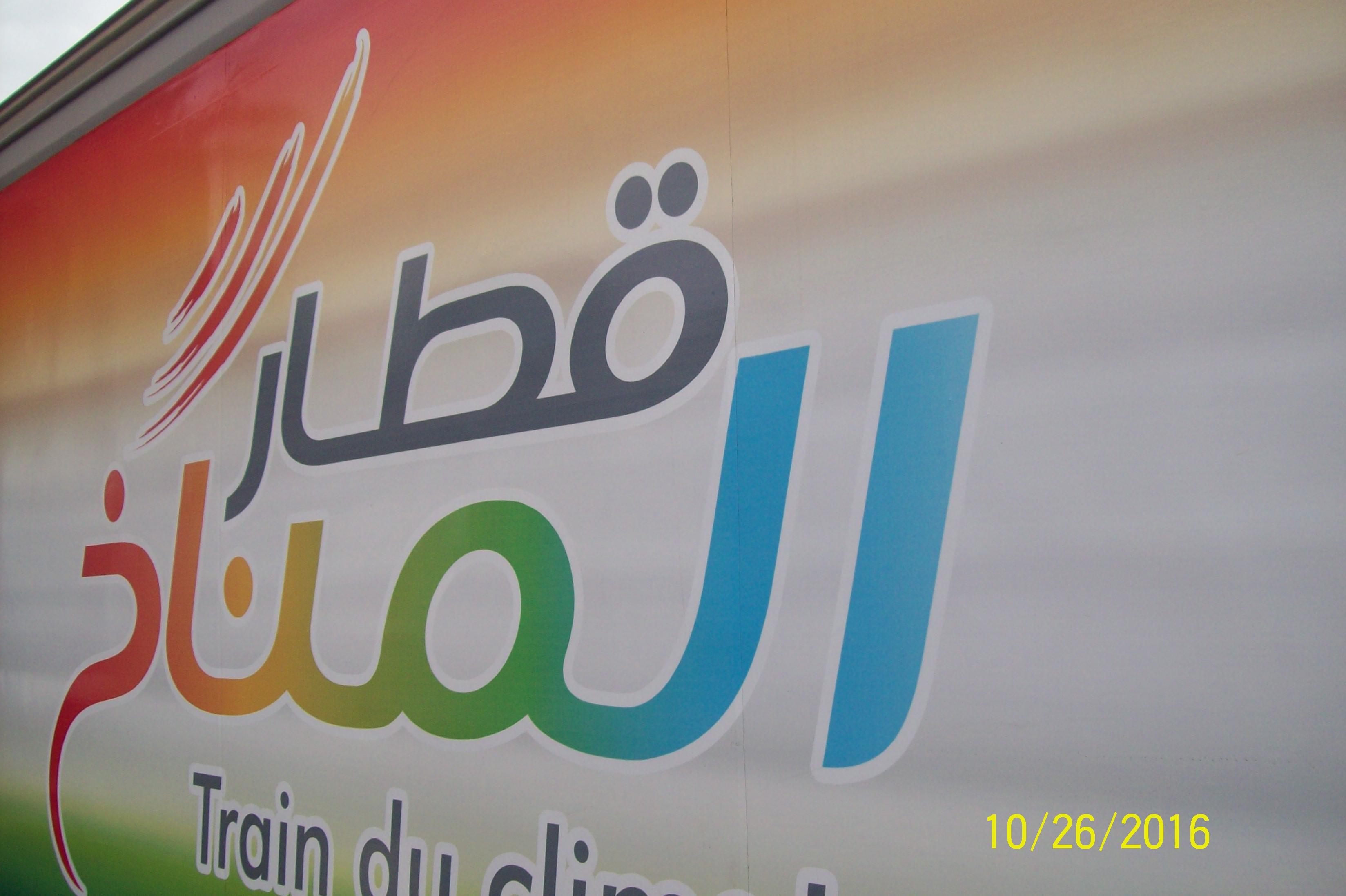 متابعة حصرية لفعاليات مؤتمر كوب 22 COP للمناخ بمراكش المغرب 120_0171